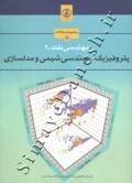مجموعه مقالات مهندسی نفت -4 (پتروفیزیک، مهندسی شیمی  و مدلسازی)