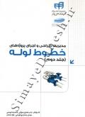 مدیریت طراحی و اجرای پروژه های خطوط لوله (جلد دوم)