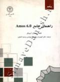 راهنمای جامع AMOS 6.0