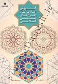 آموزش گام به گام طرح های هندسی اسلامی