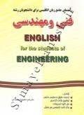 راهنمای جامع انگلیسی برای دانشجویان رشتۀ فنی و مهندسی