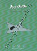 مکانیک پرواز (جلد دوم: عملکرد و پایداری)