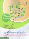 50 پروژه سبز کاربردی