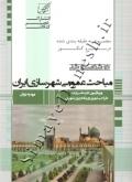 مجموعه طبقه بندی شده درس و کنکور کارشناسی ارشد مباحث عمومی شهرسازی ایران