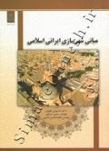 مبانی شهرسازی ایرانی  اسلامی