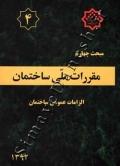 مبحث چهارم (مصالح و فرآورده های ساختمانی) 1392