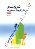 تشریح مسایل آمار و کاربرد آن در مدیریت (جلد اول - ویرایش دوم)