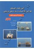 آیین نامه راهنمای طراحی تاسیسات و سازه های دریایی
