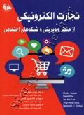 تجارت الکترونیکی از منظر مدیریتی و شبکه های اجتماعی