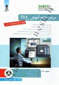 مرجع جامع آموزش TIA
