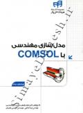 مدل سازی مهندسی با comsol