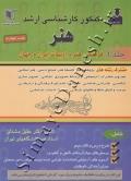 کنکور کارشناسی ارشد هنر (جلد 1 - فرهنگ ، هنر و ادبیات ایران و جهان ) چاپ چهارم