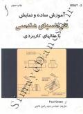 آموزش های ساده و نمایش تلرانسهای هندسی با مثال های کاربردی