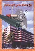مواد و مصالح شناسی جامع ساختمان