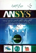 طراحی و تحلیل آنالیزهای ویژه با ANSYS