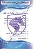 کتاب تحلیلی برق سمند - سمند lx ، برق پژو پارس ، 405 ، روآ ، آردی ، پیکان