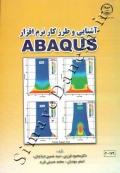 آشنایی و طرز کار نرم افزار ABAQUS ( ویرایش دوم )