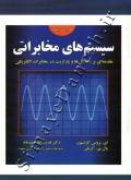 سیستم های مخابراتی: مقدمه ای بر سیگنالها و نویز در مخابرات الکتریکی - ویرایش پنجم