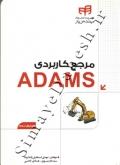 مرجع کاربردی adams ویرایش دوم