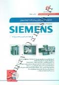 مجموعه پروژه های پیشرفته اتوماسیون SIEMENS