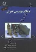 مصالح مهندسی عمران (جلد1)