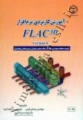 آموزش کاربردی نرم افزار FLAC3D