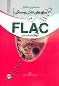 مدلسازی و تحلیل سازه های خاکی و سنگی در FLAC