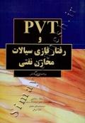 PVT و رفتار فازی سیالات مخازن نفتی