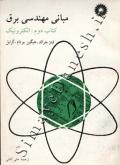 مبانی مهندسی برق - کتاب دوم: الکترونیک