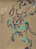 معماری اجتماعی اصفهان صفوی