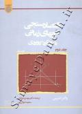 اقتصادسنجی سریهای زمانی با رویکرد کاربردی (جلد دوم)