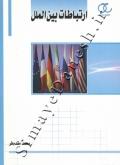 ارتباطات بین الملل