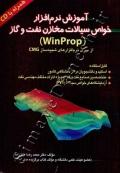 آموزش نرم افزار خواص سیالات مخازن نفت و گاز WinProp