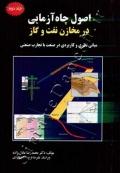 اصول چاه آزمایی در مخازن نفت و گاز (جلد دوم)