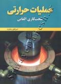 عملیات حرارتی (سخت کاری القایی)