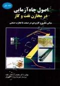 اصول چاه آزمایی در مخازن نفت و گاز (جلد اول)