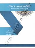 اداره امور عمومی در اسلام مدیریت و پیشرفت در پرتو شایستگی