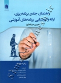 راهنمای جامع برنامه ریزی ،ارائه و ارزشیابی برنامه های آموزشی