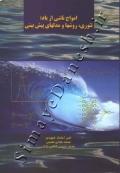 امواج ناشی از باد: تئوری، روشها و مدل های پیش بینی