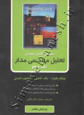 تشریح کامل مسائل تحلیل مهندسی مدار هیت، کمرلی و دوربن (جلد دوم - ویرایش هفتم)
