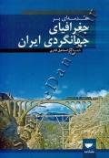 مقدمه ای بر جغرافیای جهانگردی ایران