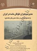مدیریت بحران طوفان ماسه در ایران (راهنمای عملیاتی در شبکه حمل و نقل جاده ای)