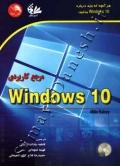 مرجع کاربردی windows 10