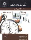 مدیریت منابع انسانی (از تئوری تا عمل) چاپ دوم