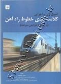 اصول فنی و اجرایی کلاسه بندی خطوط راه آهن (با رویکرد افزایش سرعت)