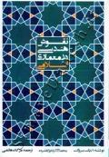 نقوش هندسی در معماری اسلامی