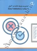مدیریت ورود داده در اکسل با استفاده از Data Validation