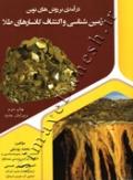 درآمدی بر روش های نوین زمین شناسی و اکتشاف کانسار های طلا