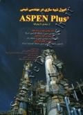 اصول شبیه سازی در مهندسی شیمی aspen pluse از مبتدی تا پیشرفته