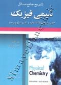 تشریح جامع مسائل شیمی فیزیک اتکینز
